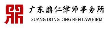 广东鼎仁律师事务所