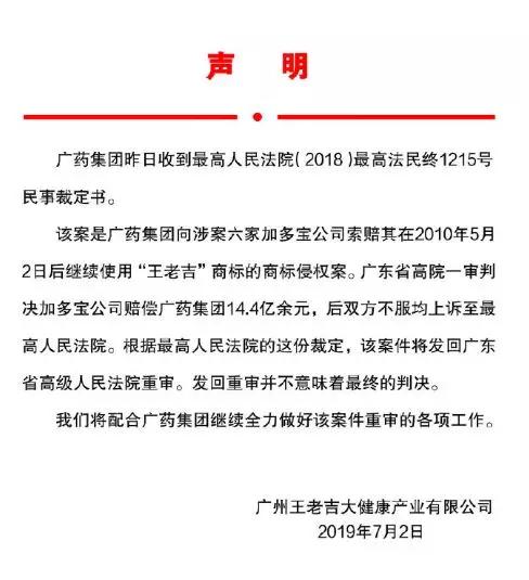 价值14亿的商标侵权纠纷案发回重审 王老吉加多宝谁能获胜