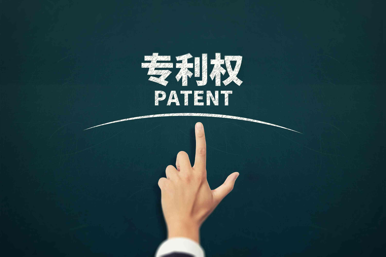 深圳外观专利无效 专利纠纷处理