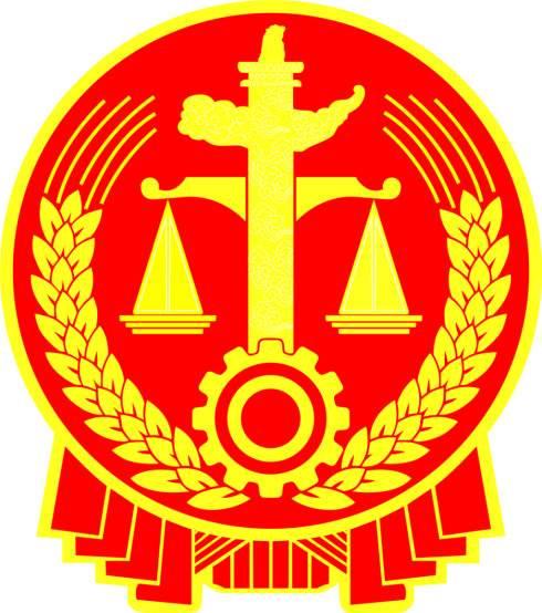 最高法:关于物权纠纷判定原则