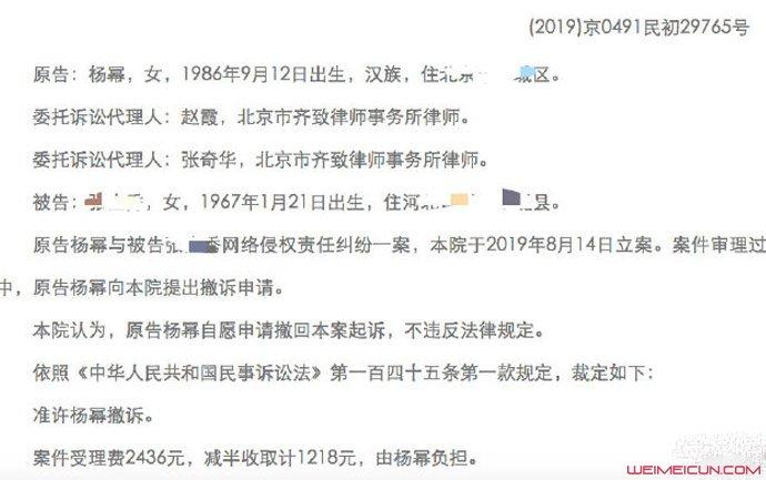 杨幂网络侵权案目前已撤诉 撤诉原因是...