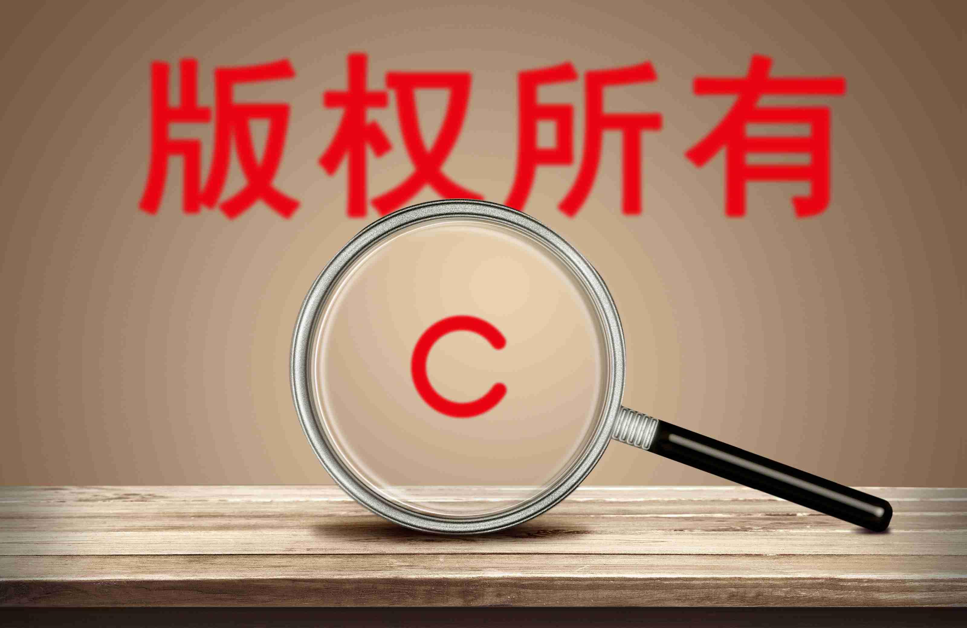 深圳知识产权律师告诉你版权保护如何做