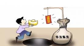 深圳龙华律师事务所 浅谈非法集资辩护思路