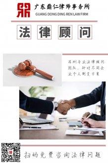 深圳个人法律顾问收费价格标准