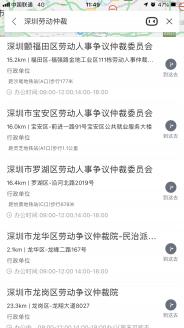 2019年深圳劳动仲裁申请书怎么写?