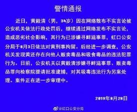 黄毅清向他人贩卖毒品和吸食毒品