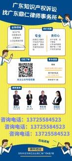 深圳宝安专利侵权律师怎么选好?