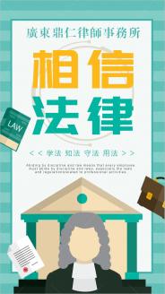 深圳刑事辩护律师 刑事案件免费在线咨询